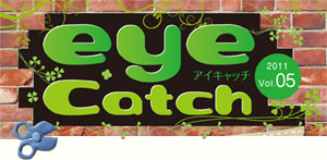 院内新聞eyecatch VOL05